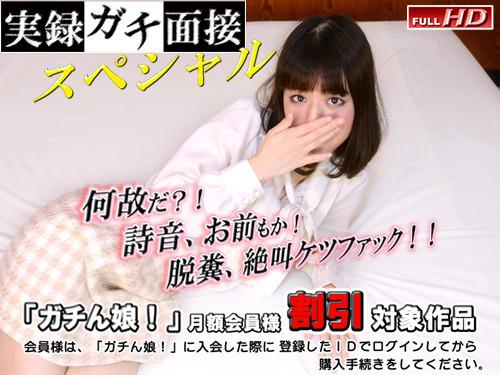 Gachinco PPV1065 詩音 – 何故だ?! 詩音、お前もか! 脱糞、絶叫ケツファック!! 実録ガチ面接スペシャル