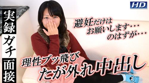 ガチん娘 gachi934 美樹 -実録ガチ面接81-